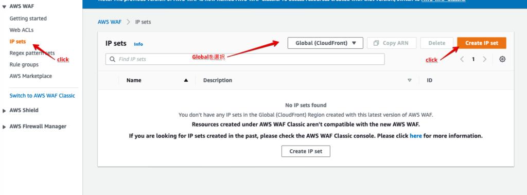 AWSマネジメントコンソールのWAF設定画面