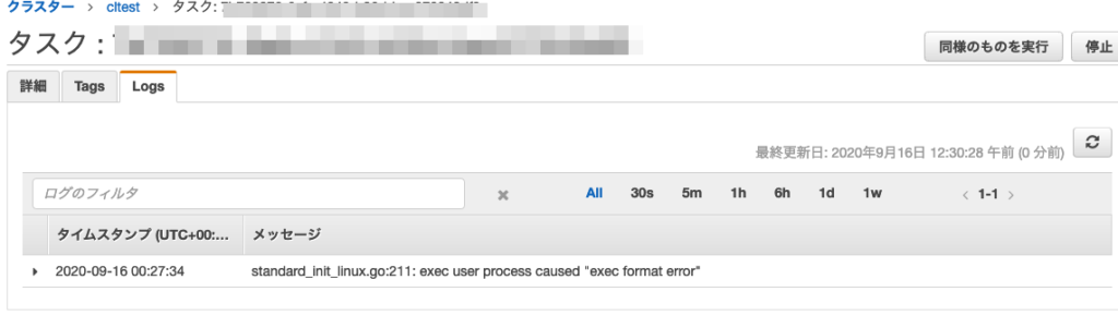 standard_init_linux.go:211: exec user process caused exec format errorのエラー画面