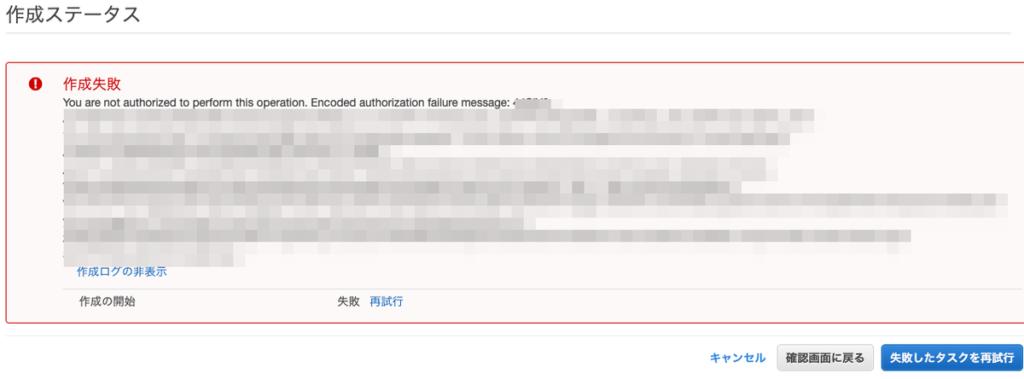 AWS Encoded authorization failure messageのエラー画面