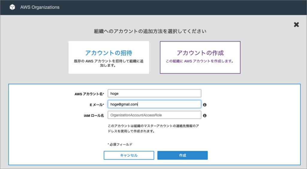 AWSマネジメントコンソールの組織アカウント作成画面