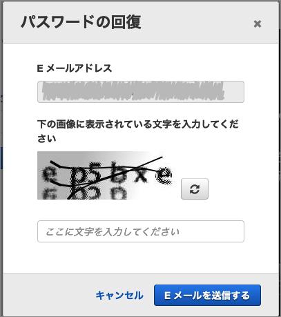 AWSマネジメントコンソールのログイン画面