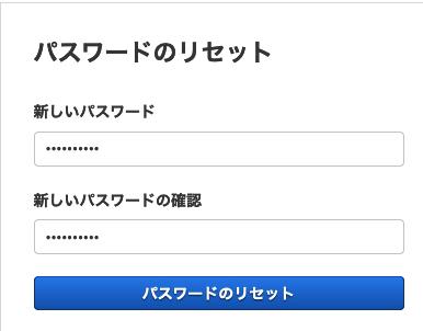 AWSマネジメントコンソールのパスワードリセット画面