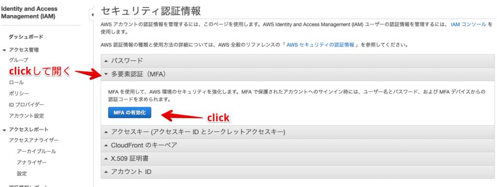 AWSマネジメントコンソールのAWSアカウント2段階認証設定画面