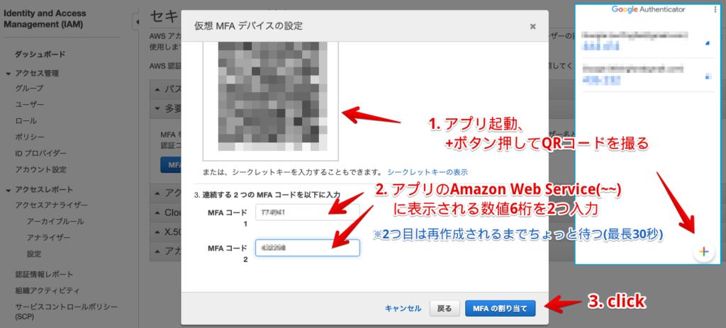 AWSマネジメントコンソールのAWSアカウント2段階認証設定QRコード画面