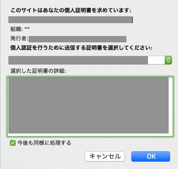 クライアント証明書の選択画面